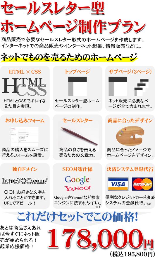 セールスレター型ホームページ
