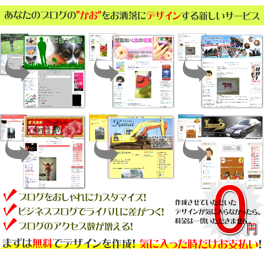 ブログのヘッダー画像作成サービス