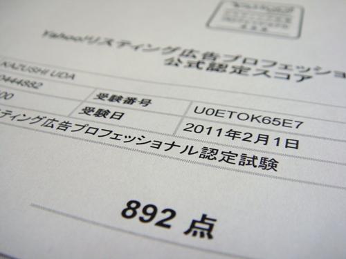 Yahoo!リスティング広告プロフェッショナル認定試験