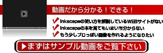 Inkscape使い方動画