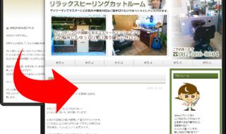 FC2ブログのカスタマイズ
