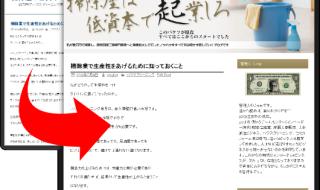 WordPressのヘッダー作成&トータルカスタマイズ